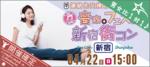 【新宿の恋活パーティー】パーティーズブック主催 2018年4月22日