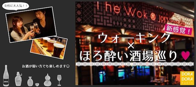 4/20(金)三軒茶屋☆20〜32歳限定『ウォーキング×出会い×お酒』女性も参加しやすいウォーキング&ほろ酔い酒場巡りコン☆