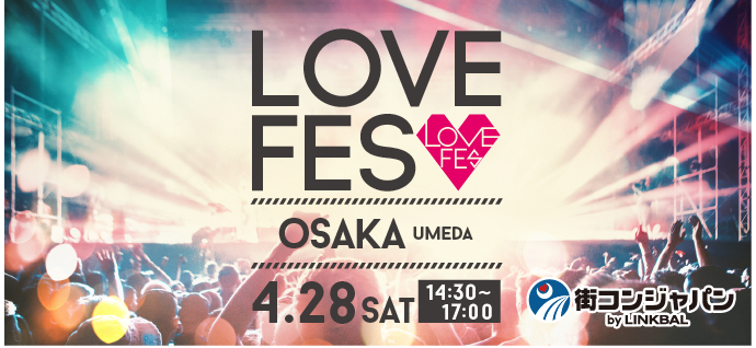 LOVE FES OSAKA UMEDA 第12弾!(昼の部)