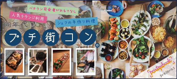 【麻布十番】シェフ手作りの料理×ベテラン司会者がおもてなし..人気ラウンジ同年代プチ街コン(R)
