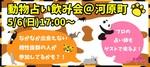【河原町の恋活パーティー】株式会社SSB主催 2018年5月6日