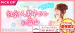 【富山の恋活パーティー】街コンいいね主催 2018年4月21日