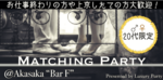 【赤坂の婚活パーティー・お見合いパーティー】Luxury Party主催 2018年5月21日