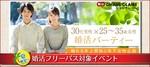 【東京都銀座の婚活パーティー・お見合いパーティー】シャンクレール主催 2018年6月24日