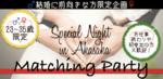 【赤坂の婚活パーティー・お見合いパーティー】Luxury Party主催 2018年5月17日