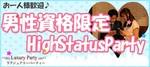【赤坂の婚活パーティー・お見合いパーティー】Luxury Party主催 2018年5月24日
