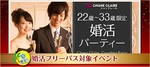 【東京都有楽町の婚活パーティー・お見合いパーティー】シャンクレール主催 2018年6月27日
