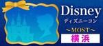 【横浜駅周辺の恋活パーティー】MORE街コン実行委員会主催 2018年4月28日