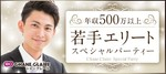 【東京都池袋の婚活パーティー・お見合いパーティー】シャンクレール主催 2018年6月23日