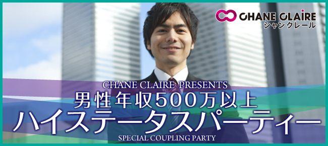 ★…当社自慢!!最高のお洒落Lounge♪…★<6/20 (水) 19:30 東京個室>…\男性年収500万以上/★ハイステータス婚活PARTY