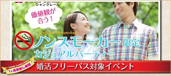 ★…当社自慢!!最高のお洒落Lounge♪…★<6/30 (土) 19:30 東京個室>…\男女ノンスモーカー限定/★条件重視・婚活パーティー