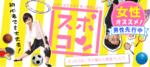 【山口県その他の恋活パーティー】株式会社ネクストステージ主催 2018年4月29日