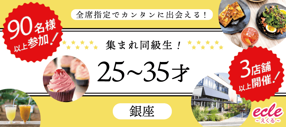 【銀座の恋活パーティー】えくる主催 2018年5月26日