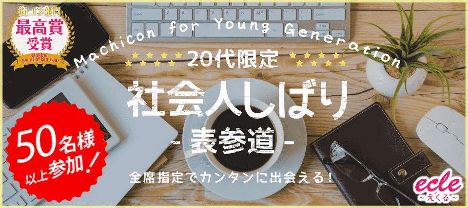 5/26(土)【20代限定】社会人しばり~表参道で食べ飲みコン~