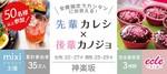 【神楽坂の恋活パーティー】えくる主催 2018年5月26日