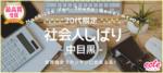 【中目黒の恋活パーティー】えくる主催 2018年5月27日