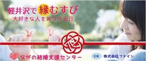【長野県その他の婚活パーティー・お見合いパーティー】株式会社ファイン主催 2018年6月10日