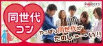 【表参道の恋活パーティー】株式会社Rooters主催 2018年5月21日