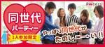 【表参道の恋活パーティー】株式会社Rooters主催 2018年5月28日