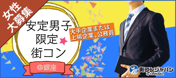 【東京都銀座の恋活パーティー】街コンジャパン主催 2018年5月3日