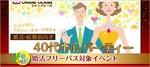 【千葉県千葉の婚活パーティー・お見合いパーティー】シャンクレール主催 2018年6月30日