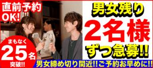 【仙台の恋活パーティー】街コンkey主催 2018年5月20日