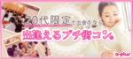 【新宿の恋活パーティー】街コンの王様主催 2018年5月25日