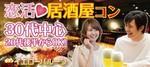 【新宿の恋活パーティー】イエローバルーン主催 2018年5月27日
