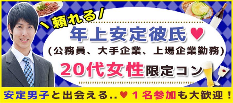 ◇横浜◇【男性28~33才/女性24~29才】頼れる年上安定彼氏(大手企業、上場企業又は公務員)×20代女子コン♪