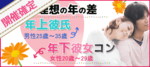【大宮の恋活パーティー】街コンALICE主催 2018年5月26日