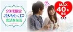 【横浜駅周辺の恋活パーティー】街コンkey主催 2018年5月11日