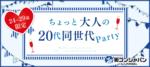 【名駅の恋活パーティー】街コンジャパン主催 2018年5月3日