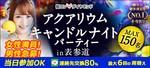 【東京都表参道の恋活パーティー】街コンダイヤモンド主催 2018年6月24日