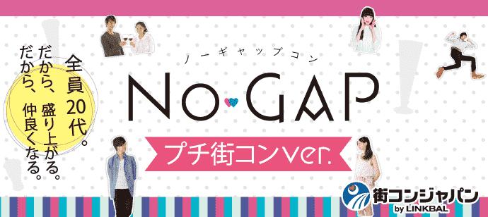 【女性に人気のイベント!】NO-GAPプチ街コン