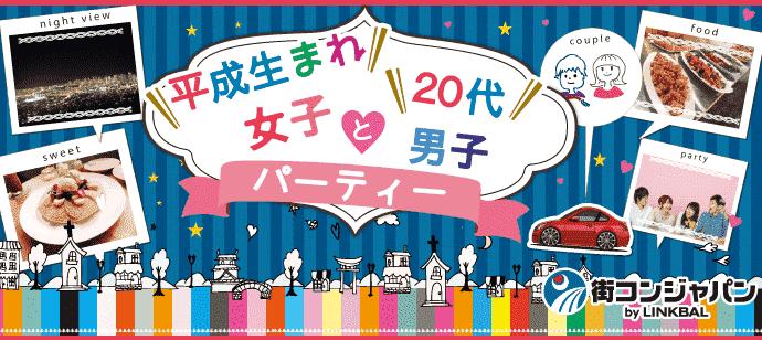 平成生まれ女子と20代男子(社会人限定)パーティー