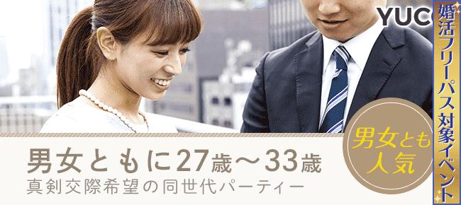 男女ともに27才~33才♪真剣交際希望の同世代婚活パーティー☆@東京  5/23