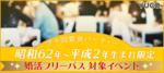【丸の内の婚活パーティー・お見合いパーティー】Diverse(ユーコ)主催 2018年5月26日