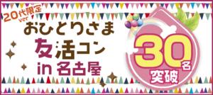 【名駅の恋活パーティー】街コンジャパン主催 2018年5月27日