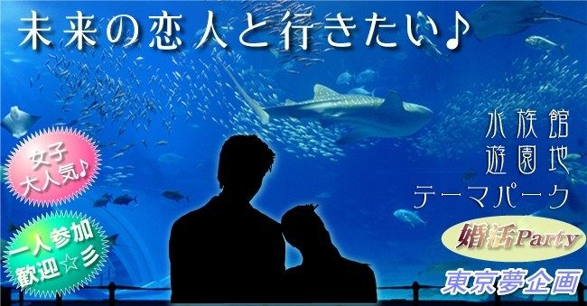 ●GWに一緒に行きたい♪・*: 〝水族館 ・ テーマパーク ・ 遊園地♪〟 初めて&1人参加にめちゃ優しい婚活♡ IN 銀座