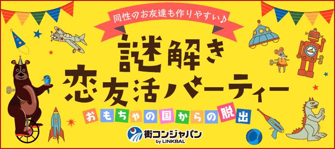 【女性急募!人気イベント!】謎解き恋友活パーティー~おもちゃの国からの脱出~