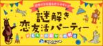 【名駅の趣味コン】街コンジャパン主催 2018年5月26日