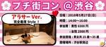 【渋谷の恋活パーティー】街コン大阪実行委員会主催 2018年5月27日