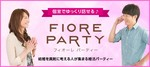 【梅田の婚活パーティー・お見合いパーティー】フィオーレパーティー主催 2018年4月28日