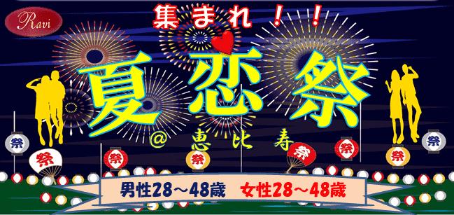 夏恋祭@恵比寿