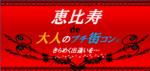 【東京都恵比寿の恋活パーティー】株式会社ラヴィ(コンサル)主催 2018年6月25日