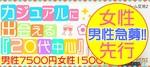 【新宿の趣味コン】e-venz(イベンツ)主催 2018年5月26日