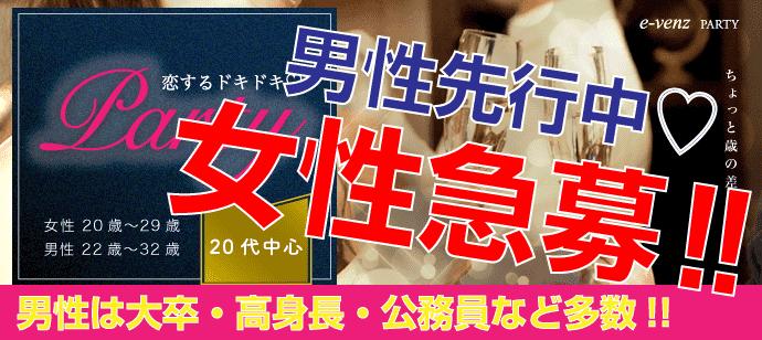 【新宿の恋活パーティー】e-venz(イベンツ)主催 2018年4月30日