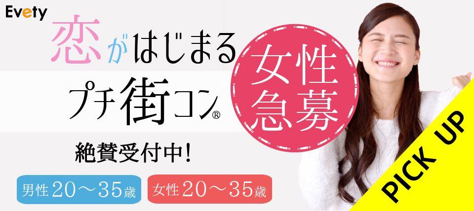 【岩手県盛岡の恋活パーティー】evety主催 2018年4月28日
