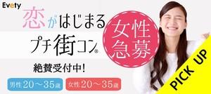 【盛岡の恋活パーティー】evety主催 2018年4月28日