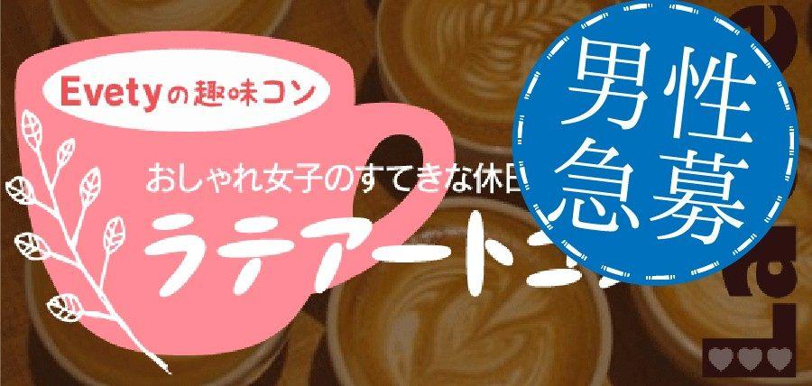 【東京都銀座の趣味コン】evety主催 2018年4月14日